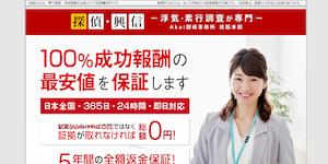 Akai探偵事務所の公式サイト(https://www.akai-tantei.com/)より引用-みんなの名探偵