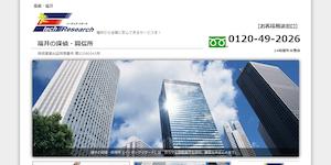 福井の探偵・興信所/イーテックリサーチの公式サイト(http://www.e-tech-tantei.com/)より引用-みんなの名探偵