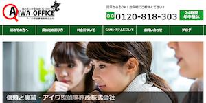 アイワ探偵事務所(株)の公式サイト(http://www.aiwatantei.jp/)より引用-みんなの名探偵