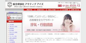 総合探偵社アクティブアイズの公式サイト(http://a-e-tantei.com/)より引用-みんなの名探偵