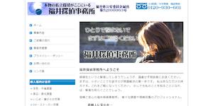 福井探偵事務所の公式サイト(http://www3.fctv.ne.jp/~oya-g/)より引用-みんなの名探偵