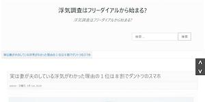 総合探偵社シークレットエージェンシーの公式サイト(http://www.0120373748.com/)より引用-みんなの名探偵