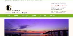 滋賀県探偵社総合探偵社シークレットジャパン琵琶湖