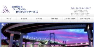 総合探偵社シークレットセキュリティサービスの公式サイト(http://secret-security-service.sss-ss.com/)より引用-みんなの名探偵
