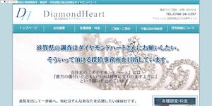 総合探偵社ダイヤモンドハートの公式サイト(http://diamondheart.biz/)より引用-みんなの名探偵