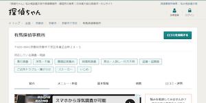 有馬探偵事務所の公式サイト(https://tantei-ch.jp/office/934/)より引用-みんなの名探偵