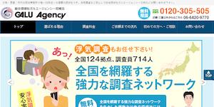 総合探偵社ガルエージェンシー尼崎北の公式サイト(https://www.galu.co.jp/)より引用-みんなの名探偵