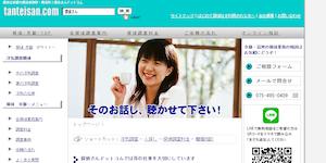 探偵さんドットコムの公式サイト(http://www.tanteisan.com/)より引用-みんなの名探偵