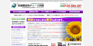 探偵興信所チェース京都の公式サイト(http://www.chase-kyoto.com/)より引用-みんなの名探偵