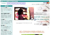 京都探偵事務所の公式サイト(http://www.kyoutotantei.com/)より引用-みんなの名探偵