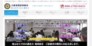兵庫東探偵事務所の公式サイト(https://www.hyogo-higasidetective.jp/)より引用-みんなの名探偵