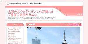 探偵社梅田調査事務所の公式サイト(http://www.office-umeda.com/)より引用-みんなの名探偵
