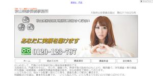 秋山美紗探偵事務所の公式サイト(http://www.mother8.com/index.html)より引用-みんなの名探偵