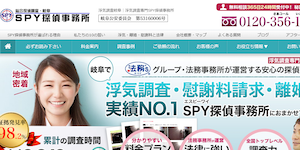 SPY(エスピーワイ)探偵事務所の公式サイト(http://spytantei.com/)より引用-みんなの名探偵