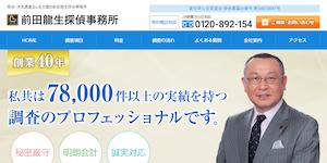 前田龍生探偵事務所の公式サイト(https://maeda21.com/)より引用-みんなの名探偵