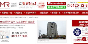 MR探偵名古屋駅前相談室の公式サイト(https://www.tantei-mr.co.jp/)より引用-みんなの名探偵