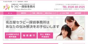 セラピー探偵事務所の公式サイト(http://tanntei-nagoya.com/)より引用-みんなの名探偵