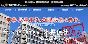 日本探偵社名古屋本部の公式サイト(https://www.lass.co.jp/)より引用-みんなの名探偵