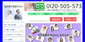 東洋探偵事務所の公式サイト(http://www.toyo-tantei.com/)より引用-みんなの名探偵