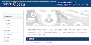 探偵オフィスオーシャンの公式サイト(http://www.tantei-ocean.jp/)より引用-みんなの名探偵