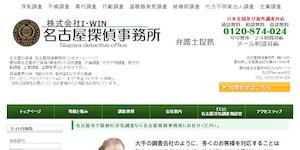 名古屋探偵事務所の公式サイト(http://www.tantei-iwin.com/)より引用-みんなの名探偵