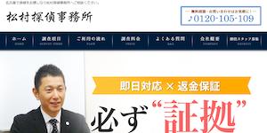 松村探偵事務所の公式サイト(http://matsumura-tantei.com/)より引用-みんなの名探偵