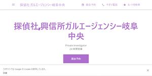 探偵社ガルエージェンシー岐阜中央の公式サイト(https://www.galu.co.jp/)より引用-みんなの名探偵