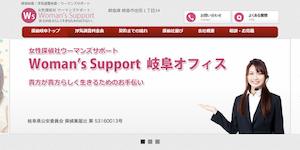 探偵岐阜女性探偵社ウ-マンズサポ-ト岐阜の公式サイト(http://www.gifu-tantei.biz/)より引用-みんなの名探偵