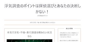 帝京興信所の公式サイト(http://teikyogifu.jp/)より引用-みんなの名探偵