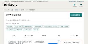 さゆり探偵事務所の公式サイト(https://tantei-ch.jp/office/1472/)より引用-みんなの名探偵