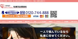 名東天白探偵社の公式サイト(https://orca-japan-chubu.biz/)より引用-みんなの名探偵