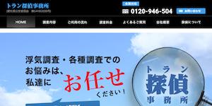 トラン探偵事務所の公式サイト(http://toran-tantei.com/)より引用-みんなの名探偵