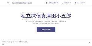 私立探偵真津田小五郎の公式サイト(https://private-investigator-210.business.site/)より引用-みんなの名探偵
