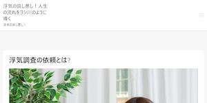 吉川探偵社の公式サイト(http://www.yoshikawa-tantei.com/)より引用-みんなの名探偵