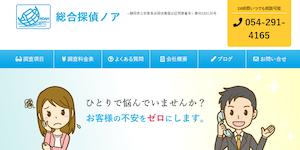 総合探偵ノアの公式サイト(https://detective-noah.com/)より引用-みんなの名探偵