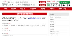 ファイブリサーチ総合探偵社の公式サイト(http://five-research.com/contact/)より引用-みんなの名探偵