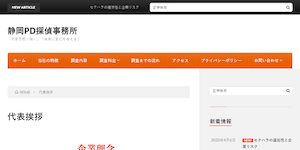 静岡PD探偵事務所の公式サイト(http://pd-tantei.bitter.jp/)より引用-みんなの名探偵