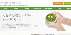 アキ女性探偵社浜松の公式サイト(https://agency-aki.jp/)より引用-みんなの名探偵