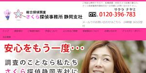 さくら探偵事務所静岡支社の公式サイト(http://sakuratantei-shizuoka.com/)より引用-みんなの名探偵