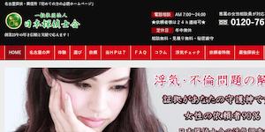 一般社団法人日本探偵士会の公式サイト(https://www.nihontanteishikai.jp/)より引用-みんなの名探偵