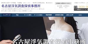 名古屋浮気調査探偵事務所の公式サイト(http://www.asap-tantei.com/)より引用-みんなの名探偵