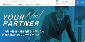正規総合探偵社GDパートナーズの公式サイト(https://ao-n.com/)より引用-みんなの名探偵