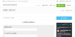 桑原探偵事務所の公式サイト(https://kuwatantei.com/contact/)より引用-みんなの名探偵