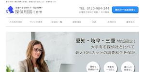 探偵相談.com優良探偵社紹介サイトの公式サイト(https://www.tantei-sodan.com/)より引用-みんなの名探偵