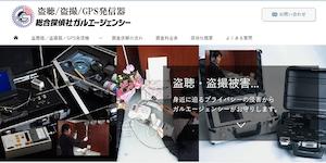 探偵社ガルエージェンシー名古屋駅の公式サイト(https://www.galu.co.jp/)より引用-みんなの名探偵
