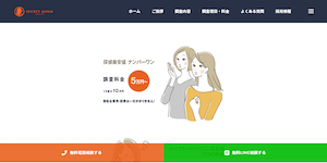 総合探偵社シークレットジャパン名古屋の公式サイト(https://tantei-uwakichousa.com/)より引用-みんなの名探偵