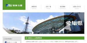 全国あんしん探偵業協会東海支部の公式サイト(https://anshin-tokai.com/)より引用-みんなの名探偵