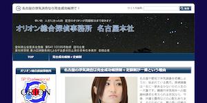 オリオン総合探偵事務所の公式サイト(http://tantei-orion.com/)より引用-みんなの名探偵
