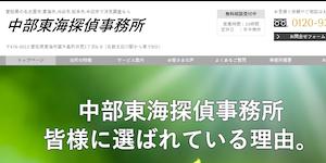 中部東海探偵事務所の公式サイト(http://chubutokai-tantei.jp/)より引用-みんなの名探偵