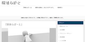 探偵らぽーとの公式サイト(https://www.tantei-aichi.jp/)より引用-みんなの名探偵